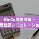 iDeCoの拠出額・ 資産残高シミュレーション